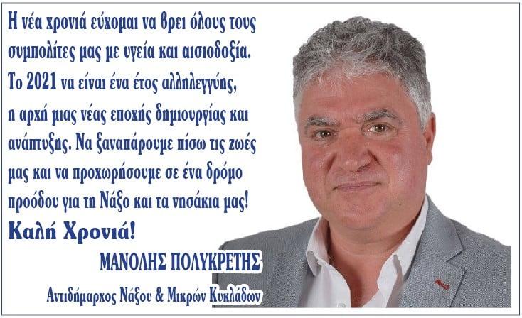 ΠΟΛΥΚΡΕΤΗΣ