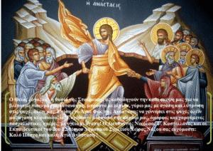 Ο διευθυντής του 2ου Δημοτικού Σχολείου Νάξου, Νίκος Καστελλάνος εύχεται για την εορτή του Πάσχα