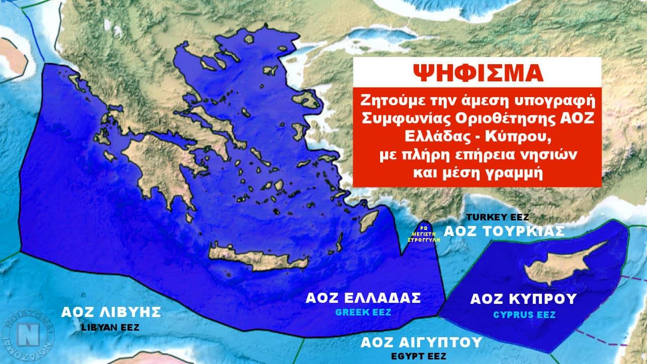 Αντί να οριοθετήσει μαζί με την Κύπρο την ΑΟΖ και να κόψει την όρεξη της Τουρκίας...