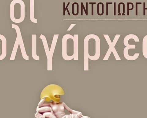 Εάν κάθε κυβέρνηση στην Ελλάδα γνώριζε ότι στο τέλος της θητείας της ακολουθεί απολογισμός...