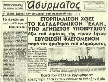 15 Αυγούστου 1940, 08.25': Ο τορπιλισμός του καταδρομικού «Έλλη», που κατέπλεε στην Τήνο για τις εορταστικές εκδηλώσεις της Μεγαλόχαρης