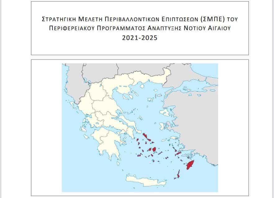 Σε διαβούλευση η Στρατηγική Μελέτη Περιβαλλοντικών Επιπτώσεων του Περιφερειακού Προγράμματος Ανάπτυξης της Περιφέρειας Νοτίου Αιγαίου 2021-2025