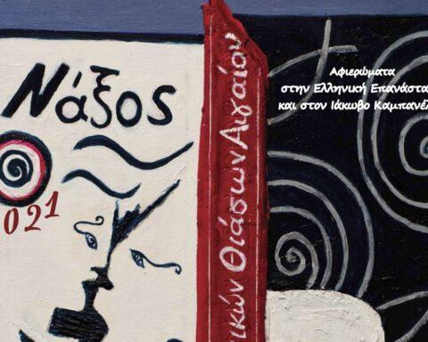 Νάξος: 32η Συνάντηση Ερασιτεχνικών Θιάσων Αιγαίου - 16 έως 26 Σεπτεμβρίου, 22 θεατρικές παραστάσεις (Σχολή Ουρσουλινών, ΚΕΓΕ Αθλοθέατρο Φιλωτίου)