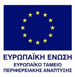 Περιφέρεια Ν. Αιγαίου: Για τηνενεργειακή αναβάθμιση Δημοτικού Σχολείου και Νηπιαγωγείου Χώρας Ίου