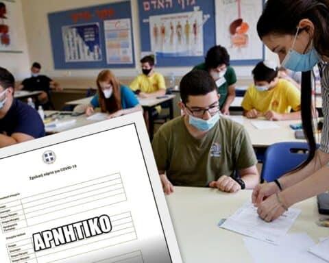 Σχολεία: Με νέο self test οι μαθητές την Παρασκευή