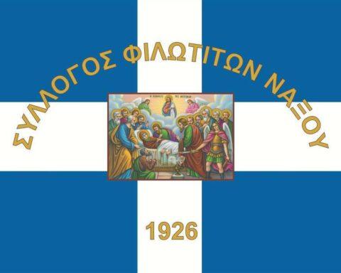 Σύλλογος Φιλωτιτών Νάξου: Γ. Σ αύριο Κυριακή και εκλογές στις 24 Οκτωβρίου...
