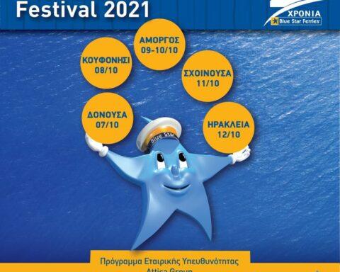 Το 1ο νομαδικό φεστιβάλ στην Ελλάδα θα γίνει στις Μικρές Κυκλάδες και την Αμοργό